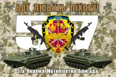 Купить 57 ОМПБр флаг з шевроном бригади - БМП і АК (пиксель) в интернет-магазине Каптерка в Киеве и Украине
