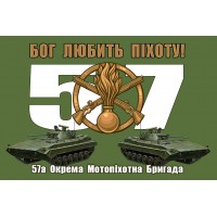 57 ОМПБр прапор з БМП (хакі)