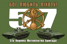 Прапор 57 ОМПБр з БМП (хакі)