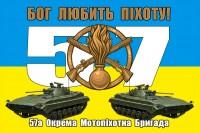 Прапор 57 ОМПБр з БМП