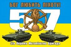 57 ОМПБр флаг з БМП