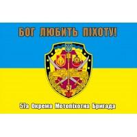 Прапор 57 ОМПБр з шевроном бригади Бог Любить Піхоту!