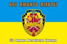 57 ОМПБр флаг з шевроном бригади Бог Любить Піхоту!