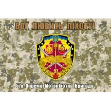 57 ОМПБр флаг з шевроном бригади Бог Любить Піхоту! (пиксель)