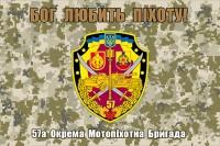 Прапор 57 ОМПБр з шевроном бригади Бог Любить Піхоту! (піксель)