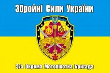 Купить 57 ОМПБр ЗСУ флаг з шевроном в интернет-магазине Каптерка в Киеве и Украине