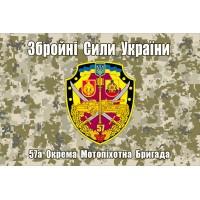 Флаг 57 ОМПБр ЗСУ з шевроном (пиксель)