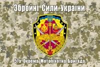 57 ОМПБр ЗСУ флаг з шевроном (пиксель)