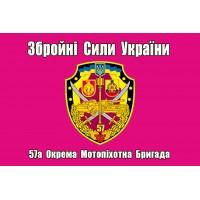Флаг 57 ОМПБр ЗСУ з шевроном (малиновий)