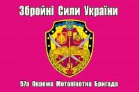 57 ОМПБр ЗСУ флаг з шевроном (малиновий)
