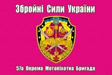 Купить 57 ОМПБр ЗСУ флаг з шевроном (малиновий) в интернет-магазине Каптерка в Киеве и Украине