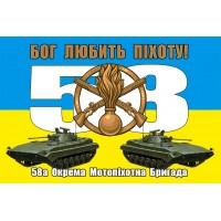 Прапор 58 ОМПБр Бог Любить Піхоту!