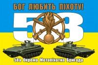 58 ОМПБр флаг Бог Любить Піхоту!