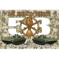 Прапор 58 ОМПБр Бог Любить Піхоту! (піксель)