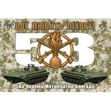 58 ОМПБр флаг Бог Любить Піхоту! (піксель)