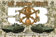 Купить 58 ОМПБр флаг Бог Любить Піхоту! (піксель) в интернет-магазине Каптерка в Киеве и Украине