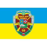 флаг 59 ОМПБр - 59 окрема мотопіхотна бригада ЗСУ