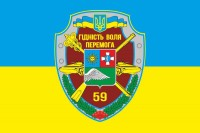 Прапор 59 ОМПБр - 59 окрема мотопіхотна бригада ЗСУ