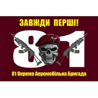 81 аеромобільна бригада ДШВ флаг марун з черепом Девиз Завжди перші!