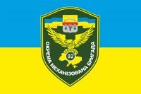 Прапор 92 Окрема Механізована Бригада ЗСУ