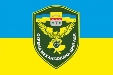Купить Флаг 92 Окрема Механізована Бригада ЗСУ в интернет-магазине Каптерка в Киеве и Украине