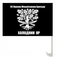 Авто прапорець 93 окремої механізованої бригади Холодний Яр - Дуб