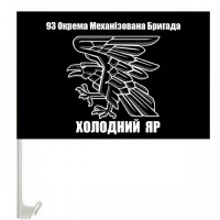 Авто прапорець 93 окремої механізованої бригади Холодний Яр Чорний ворон