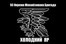 Флаг 93 окремої механізованої бригади Холодний Яр (Чорний ворон)