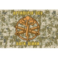 Флаг АРТИЛЕРІЯ ЗСУ БОГИ ВІЙНИ (пиксель)
