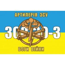 Флаг Артилерія ЗСУ Боги Війни 300-30-3