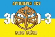 Купить Флаг Артилерія ЗСУ Боги Війни 300-30-3 в интернет-магазине Каптерка в Киеве и Украине