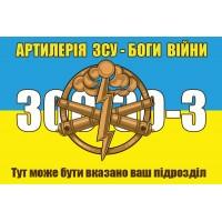 Флаг Артилерія ЗСУ Боги Війни 300-30-3 з вказаним підрозділом на замовлення