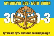 Прапор Артилерія ЗСУ Боги Війни 300-30-3 з вказаним підрозділом на замовлення