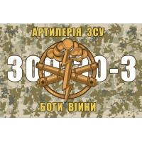 Прапор Артилерія ЗСУ Боги Війни 300-30-3 (піксель)