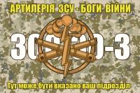 Флаг Артилерія ЗСУ Боги Війни 300-30-3 з вказаним підрозділом на замовлення (піксель)