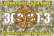 Прапор Артилерія ЗСУ Боги Війни 300-30-3 з вказаним підрозділом на замовлення (піксель)