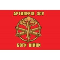 Флаг АРТИЛЕРІЯ ЗСУ БОГИ ВІЙНИ (червоний)