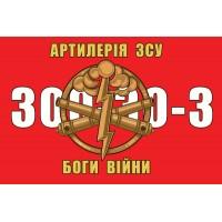 Прапор Артилерія ЗСУ Боги Війни 300-30-3 (червоний)