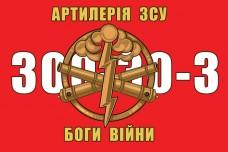 Флаг Артилерія ЗСУ Боги Війни 300-30-3 (червоний)