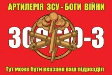 Флаг Артилерія ЗСУ Боги Війни 300-30-3 з вказаним підрозділом на замовлення (червоний)