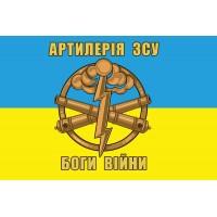 Прапор АРТИЛЕРІЯ ЗСУ БОГИ ВІЙНИ