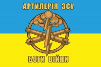 Флаг АРТИЛЕРІЯ ЗСУ БОГИ ВІЙНИ