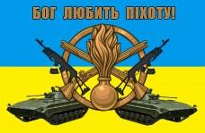 Купить Прапор Бог любить Піхоту! в интернет-магазине Каптерка в Киеве и Украине