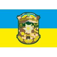Флаг 10 окрема гірсько-штурмова бригада