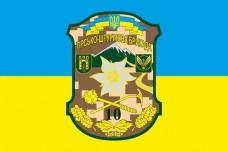 Купить Флаг 10 окрема гірсько-штурмова бригада в интернет-магазине Каптерка в Киеве и Украине