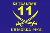 Прапор 11 Батальйон Київська Русь