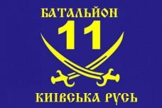 Купить Флаг 11 Батальйон Київська Русь в интернет-магазине Каптерка в Киеве и Украине