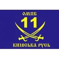 Флаг 11 ОМПБ Київська Русь