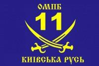 Прапор 11 ОМПБ Київська Русь
