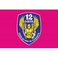 Флаг 12 Окремий Мотопіхотний Батальйон Київ (малиновий)